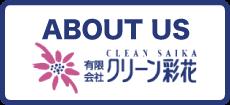 クリーン彩花の紹介