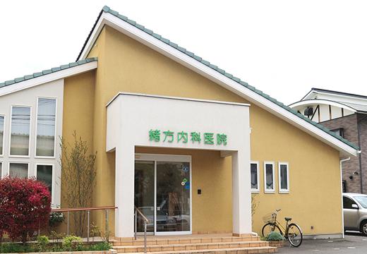 緒方内科医院