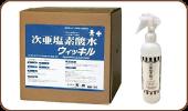 防カビ・除菌剤